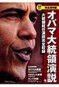 オバマ大統領演説 完全保存版  /コスモピア/バラク・オバマ