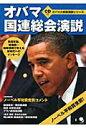 オバマ国連総会演説   /コスモピア/バラク・オバマ