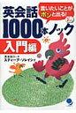 英会話1000本ノック  入門編 /コスモピア/スティ-ブ・ソレイシィ