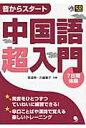 中国語超入門 音からスタ-ト  /コスモピア/李凌燕
