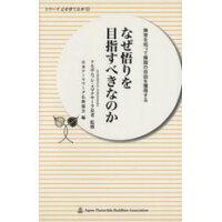 なぜ悟りを目指すべきなのか 無常を知って無限の自由を獲得する  /日本テ-ラワ-ダ仏教協会/アルボムッレ・スマナサ-ラ