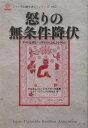 怒りの無条件降伏 中部経典『ノコギリのたとえ』を読む  /日本テ-ラワ-ダ仏教協会/アルボムッレ・スマナサ-ラ