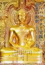 DVD>ヴィパッサナ-実践&慈悲の瞑想   /日本テ-ラワ-ダ仏教協会/アルボムッレ・スマナサ-ラ