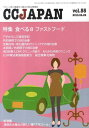 CC JAPAN クロ-ン病と潰瘍性大腸炎の総合情報誌 55 /三雲社