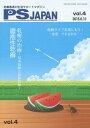 PSJAPAN 乾癬患者の生活サポ-トマガジン vol.4(2015.6.12 /三雲社
