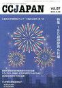 CCJAPAN クロ-ン病と潰瘍性大腸炎の総合情報誌 87 /三雲社