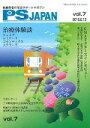 PSJAPAN 乾癬患者の生活サポ-トマガジン vol.7(2016.6.12 /三雲社