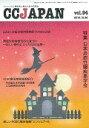 CCJAPAN クローン病と潰瘍性大腸炎の総合情報誌 vol.94(2016.10. /三雲社