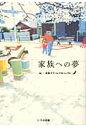 家族への夢   /いろは出版/日本ドリ-ムプロジェクト