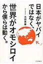 日本がヤバイではなく、世界がオモシロイから僕らは動く。   /いろは出版/太田英基