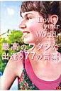 Love your World. 最高のワタシに出逢う77の言葉  /いろは出版/日本ドリ-ムプロジェクト