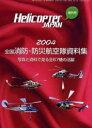 全国消防・防災航空隊資料集 2004年度版