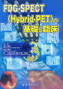 FDG-SPECT(Hybrid-PET)の基礎と臨床