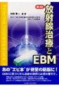 放射線治療とEBM   新版/インナ-ビジョン/中川恵一