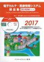 電子カルテ・医療情報システム部品集  2017 /地域情報化研究所/木村通男