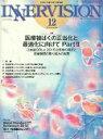 INNERVISION 医療と画像の総合情報誌 第31巻第12号(2016 D /インナ-ビジョン