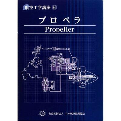 航空工学講座  第6巻 第3版/日本航空技術協会