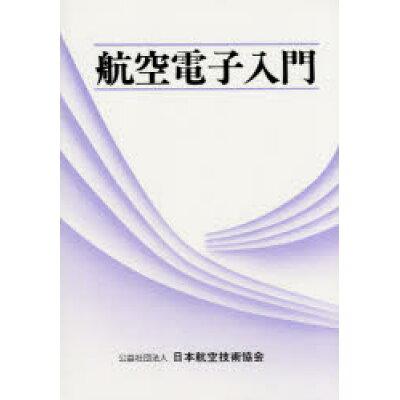 航空電子入門   /日本航空技術協会/岡田和男