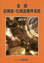 全国日用品・化粧品業界名鑑  2016 /石鹸新報社