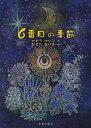 6番目の季節   /文芸の森社/加藤圭子