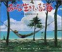 みんな生きている海 日本国憲法第104条  /新星出版/長谷川京平