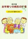 お年寄りの病気の知識 よりよき介護のために  〔平成15年〕改/東京都社会福祉協議会
