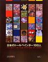 日本のト-ルペインタ-100人  vol.2 /カラ-フィ-ルド
