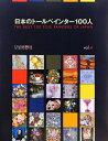 日本のト-ルペインタ-100人  vol.4 /カラ-フィ-ルド