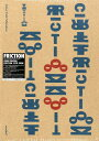 Friction 1978-2008  /カラ-フィ-ルド/河添剛