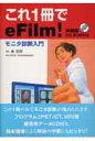 これ1冊でeFilm! モニタ診断入門  /メディカルアイ/清哲朗