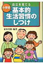 自立を育てる基本的生活習慣のしつけ  小学校 /ひまわり社(調布)/家本芳郎