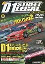 DVD>D1 STREET LEGAL  2 /三栄書房