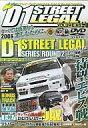 DVD>D1 STREET LEGAL  4 /三栄書房