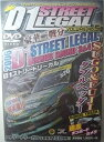 DVD>D1 STREET LEGAL  5 /三栄書房