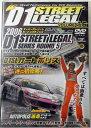 DVD>D1 STREET LEGAL  6 /三栄書房