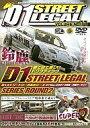 DVD>D1 STREET LEGAL  11 /三栄書房