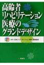 高齢者リハビリテ-ション医療のグランドデザイン   /青海社/日本リハビリテ-ション病院・施設協会