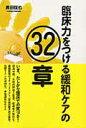 臨床力をつける緩和ケアの32章   /青海社/黒田俊也