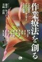 作業療法を創る この50年のナデシコ・サムライたちの挑戦  /青海社/鎌倉矩子