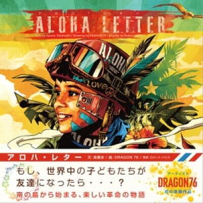 ALOHA LETTER   /A-Works/高橋歩