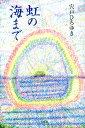 虹の海まで   /青風舎/宍戸洋之