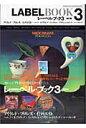 レ-ベル・ブック  3 改訂版/ストレンジ・デイズ
