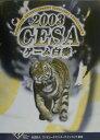 CESAゲ-ム白書  2003 /コンピュ-タエンタ-テインメント協会