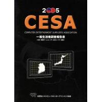 CESA一般生活者調査報告書 日本・韓国ゲ-ムユ-ザ-&非ユ-ザ-調査 2005 /コンピュ-タエンタ-テインメント協会