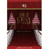 CESAゲ-ム白書  2012 /コンピュ-タエンタ-テインメント協会