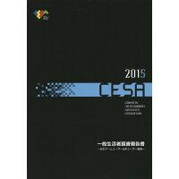 CESA一般生活者調査報告書 日本ゲ-ムユ-ザ-&非ユ-ザ-調査 2015 /コンピュ-タエンタ-テインメント協会