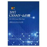 CESAゲ-ム白書  2017 /コンピュ-タエンタ-テインメント協会