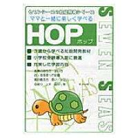 ママと一緒に楽しく学べる・HOP   /セブンシ-ズ(練馬区)