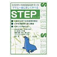 ママと一緒に楽しく学べる・STEP   /セブンシ-ズ(練馬区)