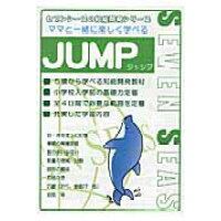 ママと一緒に楽しく学べる・JUMP   /セブンシ-ズ(練馬区)